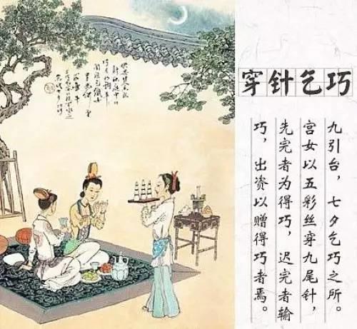 """各地独特的""""七夕""""习俗"""
