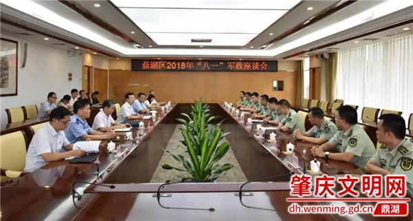 """鼎湖区开展""""八一""""走访慰问活动.jpg"""