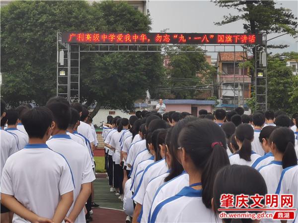 唐淳副校长首先发表九一八国旗下讲话2.jpg
