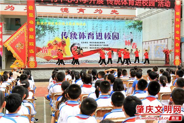 鼎湖区开展传统体育进校园活动
