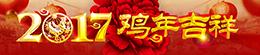 [鼎湖]2017我们的节日·春节