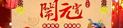 [鼎湖]2017我们的节日·元宵