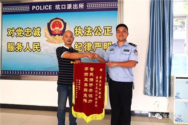 鼎湖民警救助迷路老人 获赠锦旗致谢