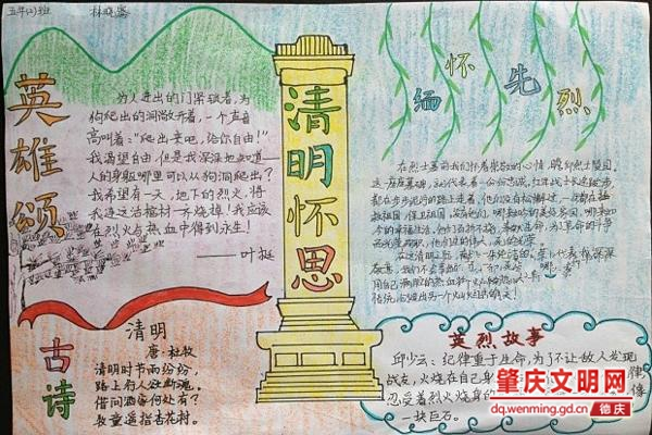 20170406德庆县凤村镇中心小学清明节手抄报图片155.jpg