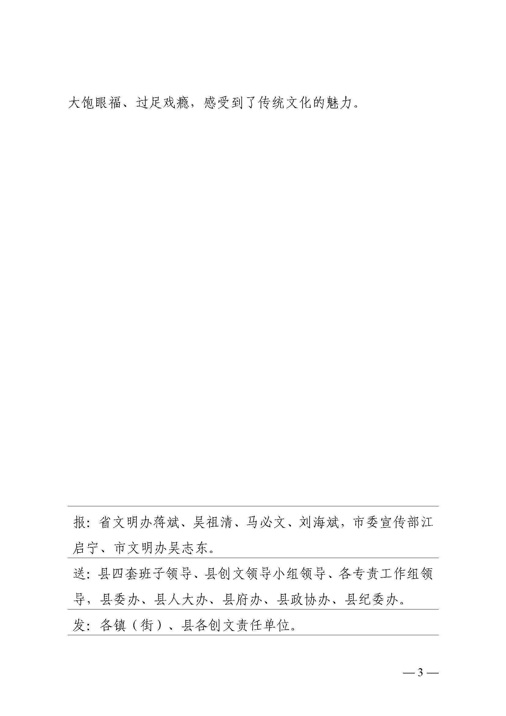 2019年第6期  德庆县戏曲进乡村进校园活动如火如荼(简报 )_页面_3.jpg