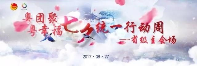 粤团聚·粤幸福七夕统一行动周