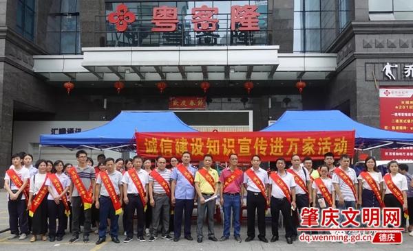德庆县开展诚信建设知识宣传活动