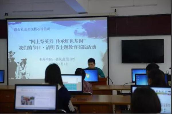 德庆县图书馆开展网上文明祭祀活动