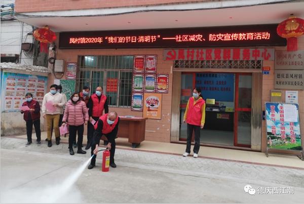 凤村镇新时代文明实践所开展清明主题系列文明实践教育活动
