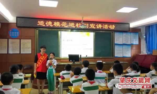 市十一小:向道德模范看齐 做肇庆文明学生