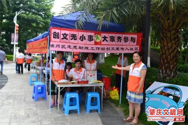 端州:弘扬志愿精神 助力创建文明城市