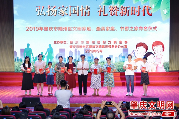 """端州区副区长黎晓为获得""""书香之家""""称号的代表颁奖。_副本.jpg"""