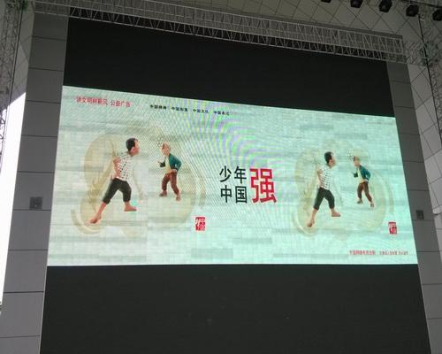牌坊广场LED大屏幕展播公益广告
