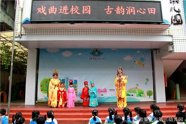 端州:戲曲文化進校園  傳統文化潤心田