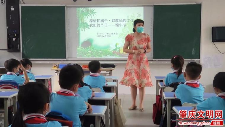 """""""粽情忆端午·讴歌民族文化""""——肇庆市第一小学端午节主题教育实践活动"""