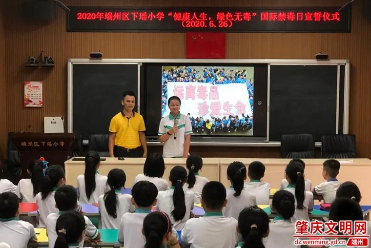 健康人生、绿色无毒——下瑶小学开展2020年禁毒教育宣传活动