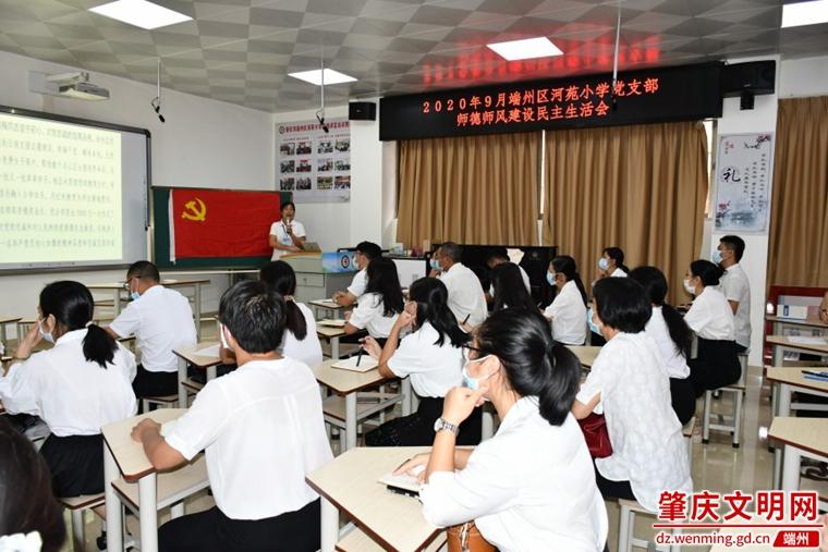 端州区河苑小学党支部举行师德师风民主生活会