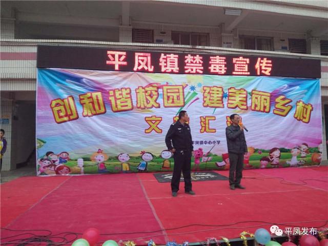 封开县平凤镇开展一系列禁毒、扫黑除恶宣传教育活动