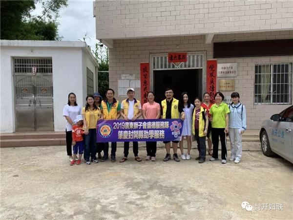 爱心之路 永不止步:广东狮子会盛德服务队连续七年坚持助学行动
