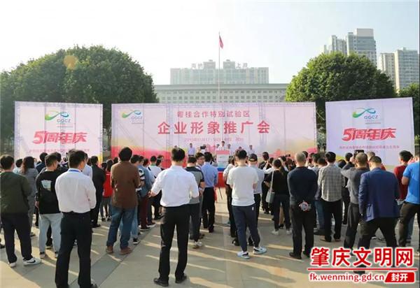 粤桂合作特别试验区举办企业形象推广会