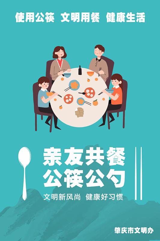 文明餐桌主题宣传画