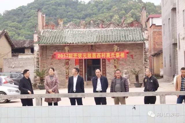 县委常委何军红、莫剑铮等一行到河儿口镇调研旅游产业发展情况