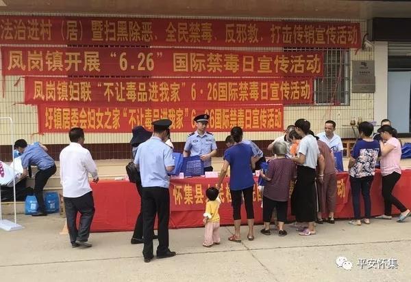 """怀集凤岗:深入开展""""6.26国际禁毒日""""宣传活动"""