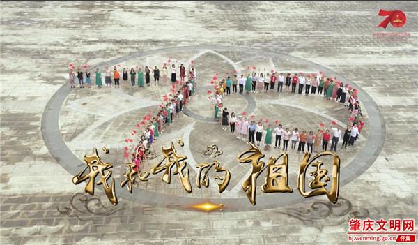 怀集各界女性深情演绎《我和我的祖国》,为祖国70华诞献礼!