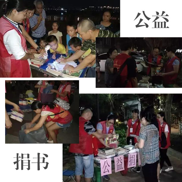 捐书活动。图片来源:四会市碧海湾义工协会.jpg