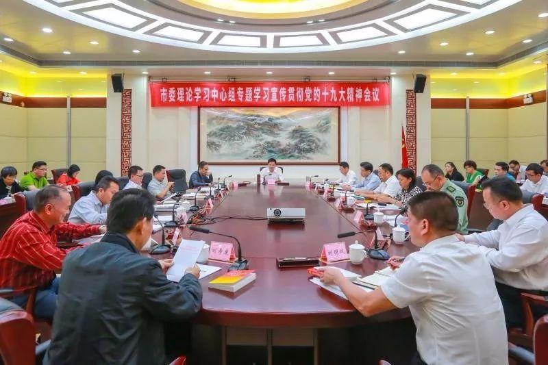 四会市委中心组专题学习宣传贯彻党的十九大精神