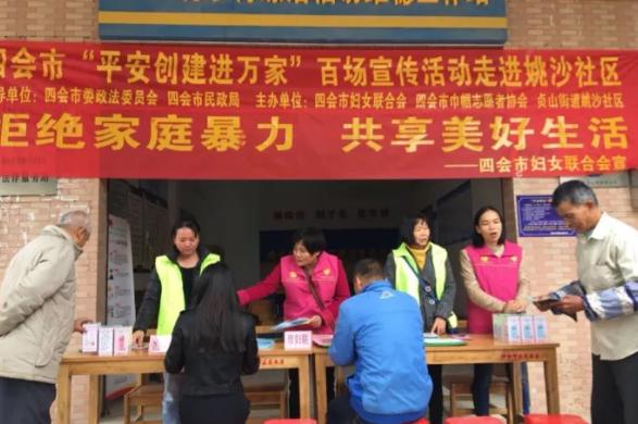 """四会妇联开展""""11.25""""反家暴宣传活动"""