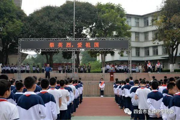 四会市东城中学清明节祭英烈活动