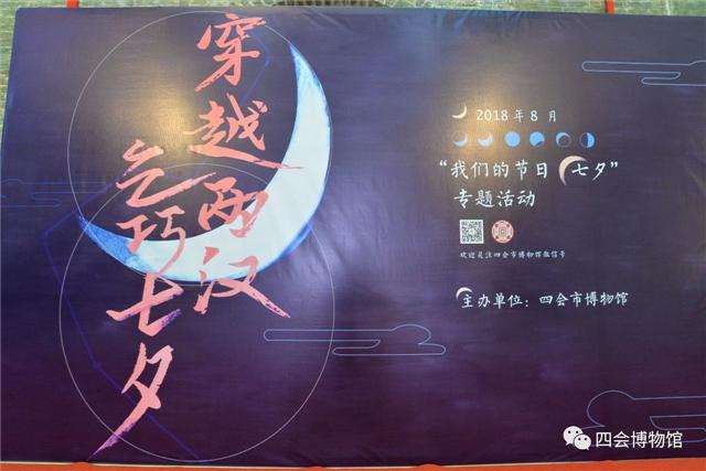 四会博物馆开展七夕主题活动 传承传统文化