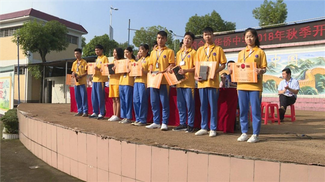 四会市华侨中学举行秋季开学典礼