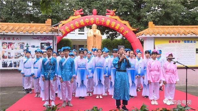 弘扬儒家文化 四会市会城中学举行孔子像揭幕仪式