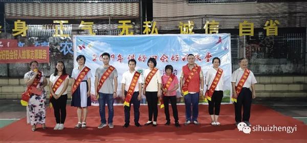 """【志愿服务】2019年""""讲好四会好人故事""""志愿服务活动走进威整镇、江谷镇"""