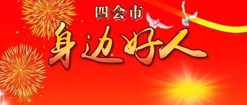 """【权威发布】2019年第四季度四会市""""身边好人""""名单出炉!"""
