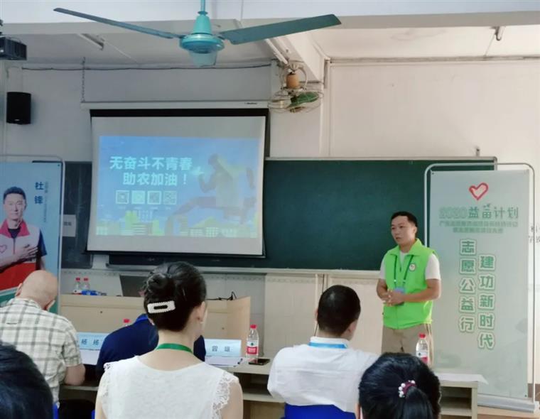 """四会""""田头追梦人""""乡村助农计划入选2020""""益苗计划""""重点培育项目"""