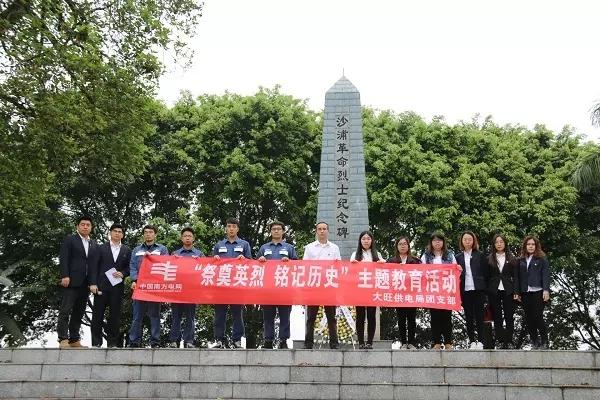 肇庆供电局下属单位开展祭扫革命先烈公墓活动