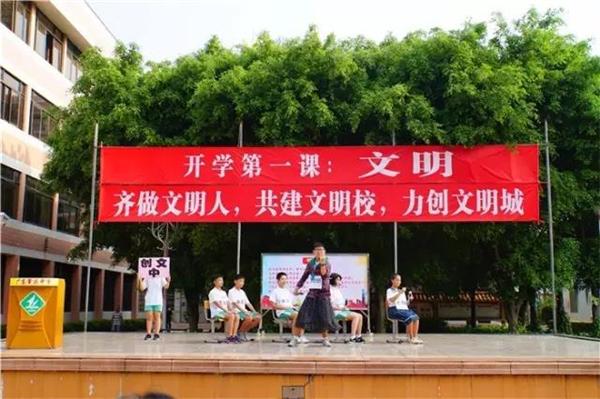 广东肇庆中学初中部举行开学第一课