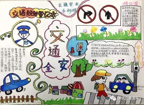 肇庆市龙禧小学学生绘制精美交通安全手抄报