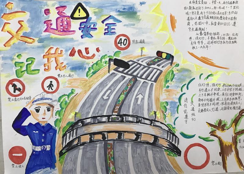 绘制了一幅幅漂亮的交通安全手抄画报,通过自己的手,将文明出行传递给