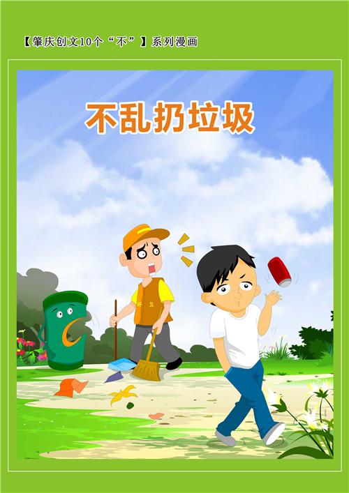 """肇庆创文10个""""不""""系列漫画"""