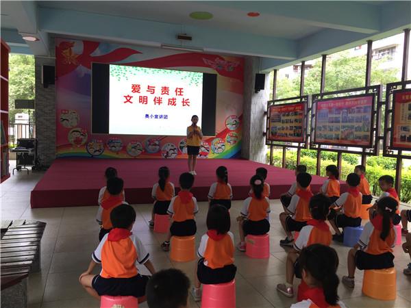奥小大力开展道德主题教育和实践活动