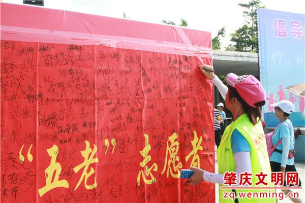 """""""五老""""志愿者在旗帜上签名1_副本.jpg"""