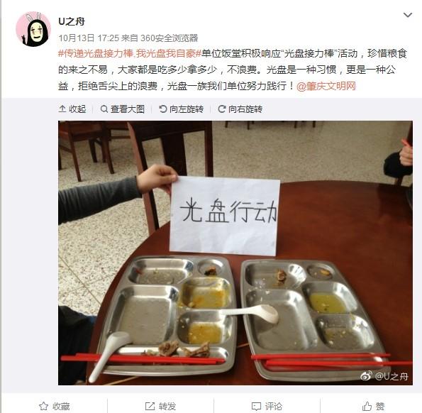 世界粮食日,网友传递光盘接力棒争做节约达人