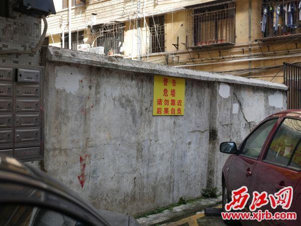 """被贴上""""危墙""""提示的一面围墙。 西江日报记者 吴威豪 摄.jpg"""
