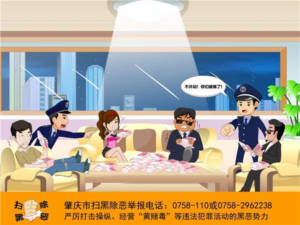 """6.惩治操纵、经营""""黄赌毒""""黑恶势力漫画_副本.jpg"""