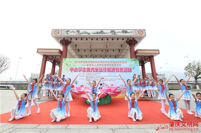 肇庆市百花园小学进行展演《星湖塘》1_副本.jpg