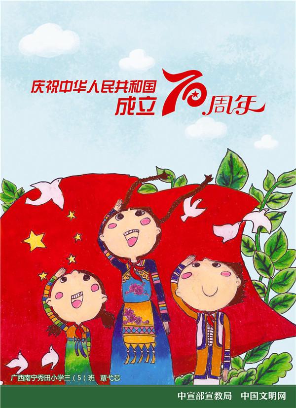 庆祝中华人民共和国成立70周年_副本.jpg